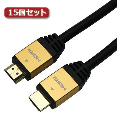 ホーリック 【15個セット】 HDMIケーブル 5m ゴールド HDM50-014GDX15