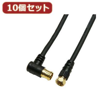 ホーリック 【10個セット】 アンテナケーブル 10m ブラック F型差込式/ネジ式コネクタ L字/ストレートタイプ HAT100-046LSBKX10