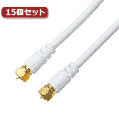 ホーリック 【15個セット】 アンテナケーブル 7m ホワイト 両側F型ネジ式コネクタ ストレート/ストレートタイプ HAT70-115SSWHX15