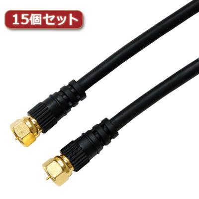 ホーリック 【15個セット】 アンテナケーブル 7m ブラック 両側F型ネジ式コネクタ ストレート/ストレートタイプ HAT70-116SSBKX15