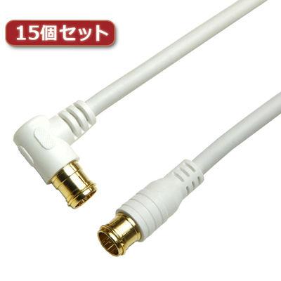 ホーリック 【15個セット】 アンテナケーブル 7m ホワイト 両側F型差込式コネクタ L字/ストレートタイプ HAT70-119LPWHX15