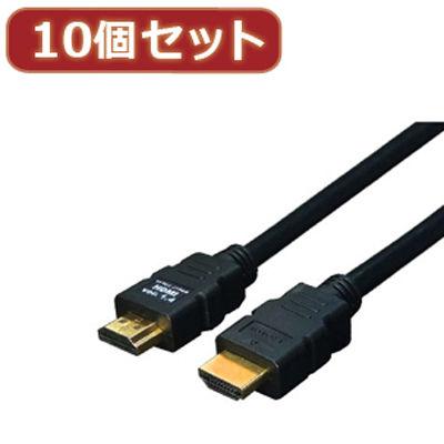 変換名人 【10個セット】 ケーブル HDMI 15.0m(1.4規格 3D対応) HDMI-150G3X10