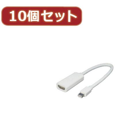 変換名人 【10個セット】 mini Display Port→HDMI MDP-HDMIX10