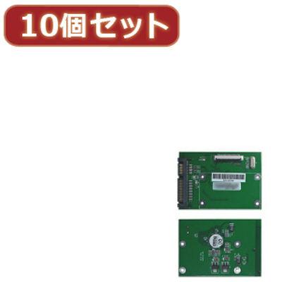 変換名人 【10個セット】 ZIF HDD→SATA HDD ZIF-SATAX10