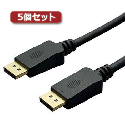 ミヨシ 【5個セット】 4K対応 DisplayPortケーブル 2.8m ブラック DP-28/BKX5