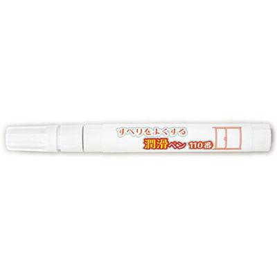 富士パックス販売 すべりをよくする潤滑ペン110番【200個セット】 h894