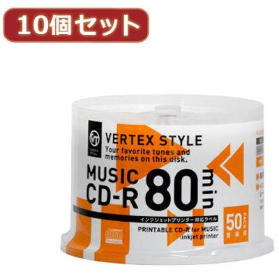 VERTEX 【10個セット】 CD-R(Audio) 80分 50P スピンドル インクジェットプリンタ対応(ホワイト) 50CDRA.80VX.WPSPX10