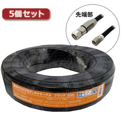 3Aカンパニー 【5個セット】 S5CFBアンテナケーブル 30m 加工済み ブラック S5CFB-WP300BKX5