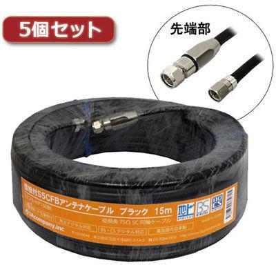 3Aカンパニー 【5個セット】 S5CFBアンテナケーブル 15m 加工済み ブラック S5CFB-WP150BKX5