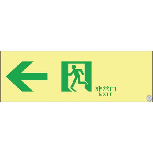 トラスコ中山 緑十字 高輝度蓄光避難誘導ステッカー標識 非常口← 100×300 A級認定品 377902