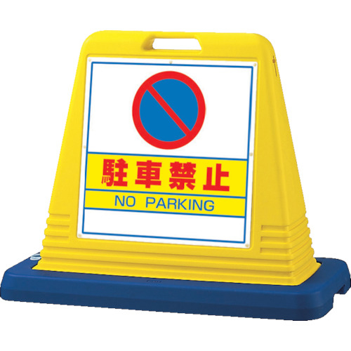 トラスコ中山 ユニット #サインキューブ駐車禁止 片WT付 874011A