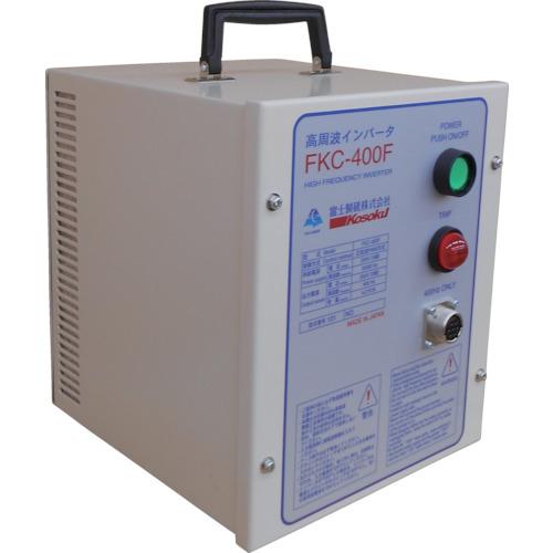トラスコ中山 高速 400Hz高周波インバータ電源 FKC-400F FKC400F