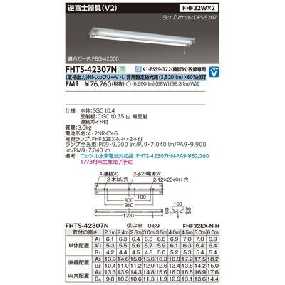 東芝 FHF32器具非常灯電池内蔵50% FHTS-42307N-PM9