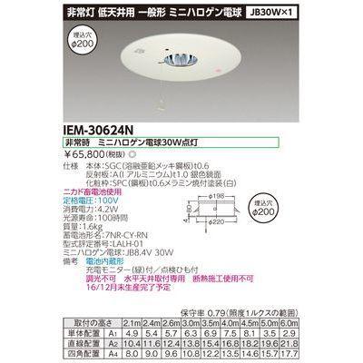 東芝 JB30 埋込非常灯電池内蔵低天井用 IEM-30624N