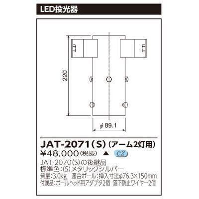 東芝 LED投光器用アーム(2灯用) JAT-2071(S)