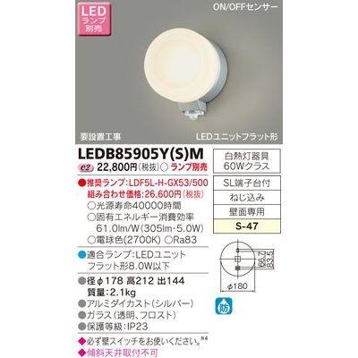 送料無料 東芝 LEDアウトドアブラケット ランプ別売 S LEDB85905Y M 大好評です ランキングTOP5