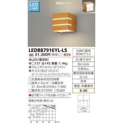 東芝 LEDアウトドアブラケット LEDB87916YL-LS