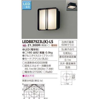 東芝 LEDアウトドアブラケット LEDB87923L(K)-LS