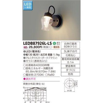 東芝 LEDアウトドアブラケット LEDB87926L-LS