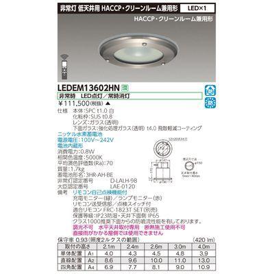 東芝 埋込HACCP低LED非常灯専用形 LEDEM13602HN