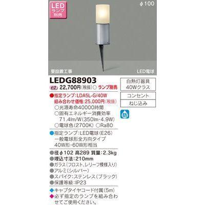 東芝 LEDガーデンライト・門柱灯ランプ別 LEDG88903