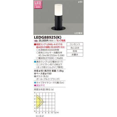 東芝 LEDガーデンライト・門柱灯ランプ別 LEDG88925(K)