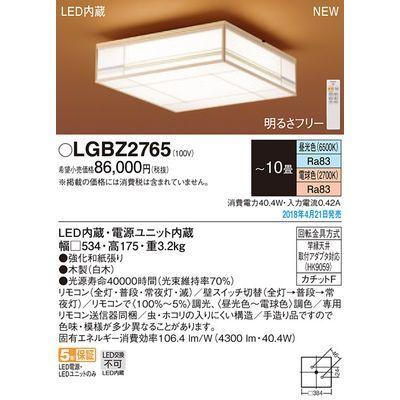パナソニック LEDシーリングライト10畳用調色 LGBZ2765【納期目安:1週間】