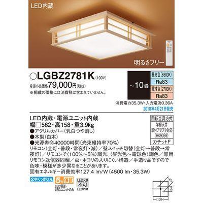 パナソニック LEDシーリングライト10畳用調色 LGBZ2781K【納期目安:1週間】