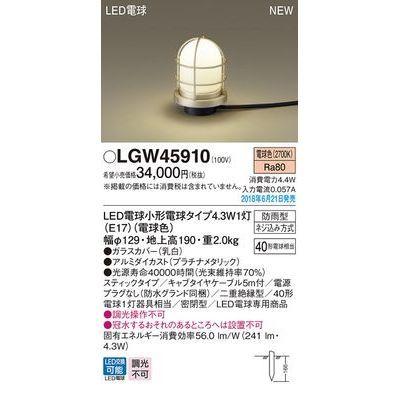 パナソニック LEDガーデンライト40形×1電球色 LGW45910
