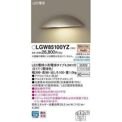 最安値 パナソニック LED表札灯40形電球色 LGW85100YZパナソニック LED表札灯40形電球色 LGW85100YZ, YNSトウキョー(ワインズ東京):327ee566 --- technosteel-eg.com