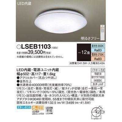 パナソニック LEDシーリングライト12畳用調色 LSEB1103