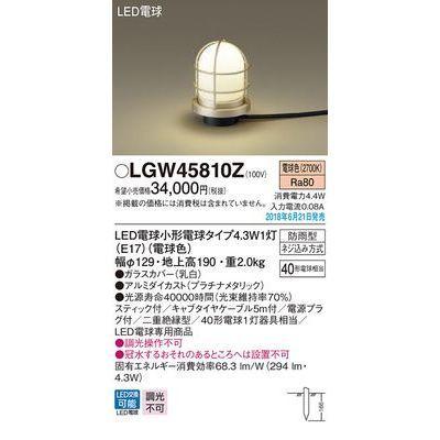 パナソニック LEDアプローチスタンド40形電球色 LGW45810Z