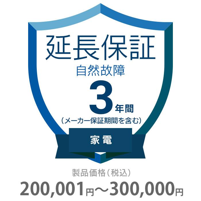 その他 3年間延長保証 自然故障 家電(エアコン・冷蔵庫以外) 200001~300000円 K3-SK-233124