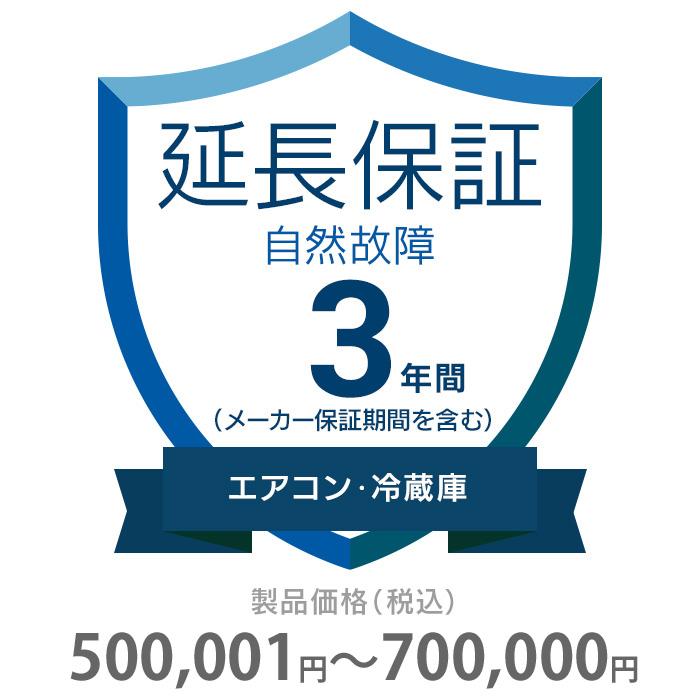 その他 3年間延長保証 自然故障 エアコン・冷蔵庫 500001~700000円 K3-SA-233226