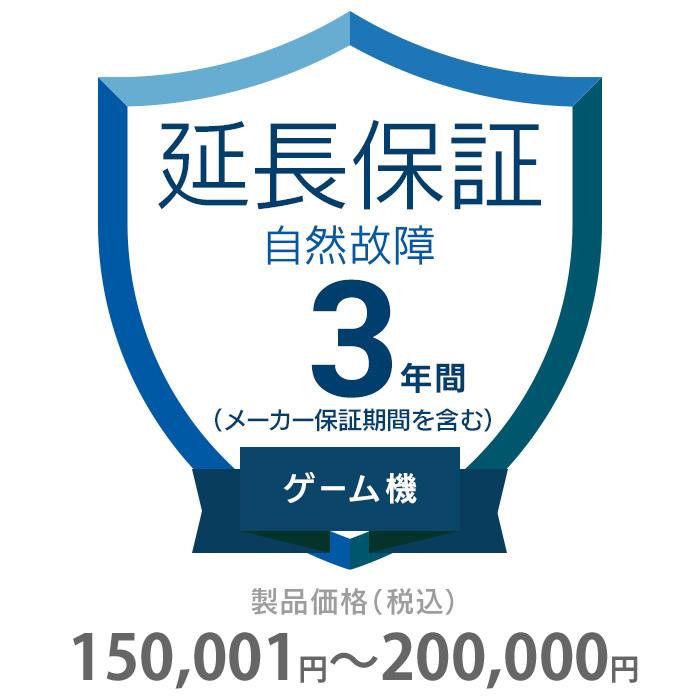 その他 3年間延長保証 自然故障 ゲーム機 150001~200000円 K3-SG-233323