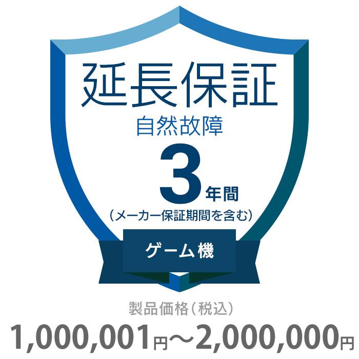 その他 3年間延長保証 自然故障 ゲーム機 1000001~2000000円 K3-SG-233328