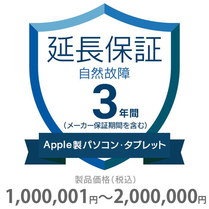その他 3年間延長保証 自然故障 Apple社製品(パソコン・タブレット・モニタ) 1000001~2000000円 K3-SM-233428