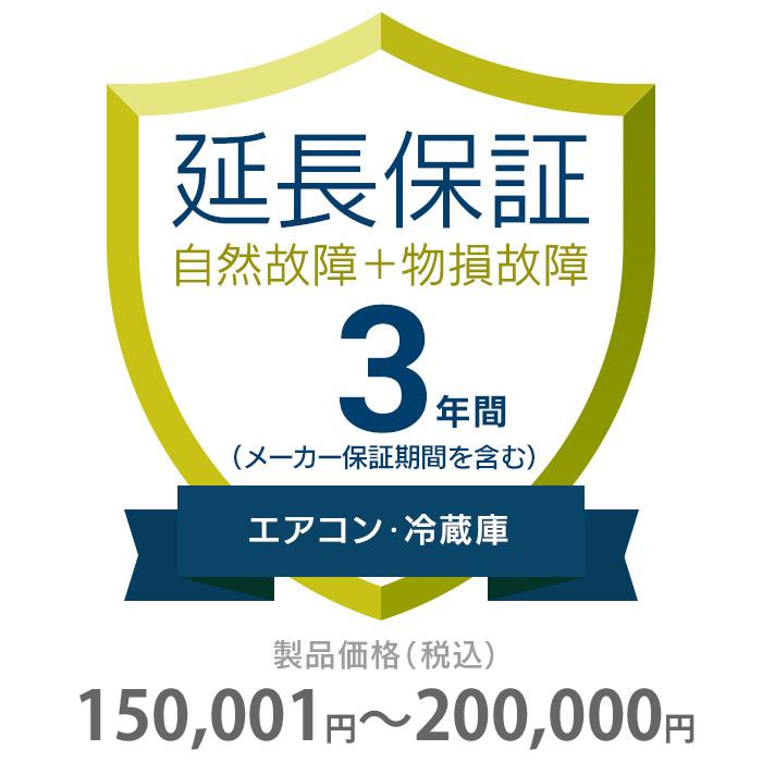 その他 3年間延長保証 物損付き エアコン・冷蔵庫 150001~200000円 K3-BA-533223
