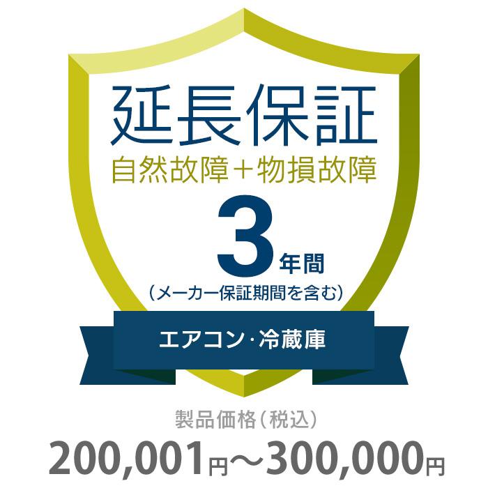 その他 3年間延長保証 物損付き エアコン・冷蔵庫 200001~300000円 K3-BA-533224