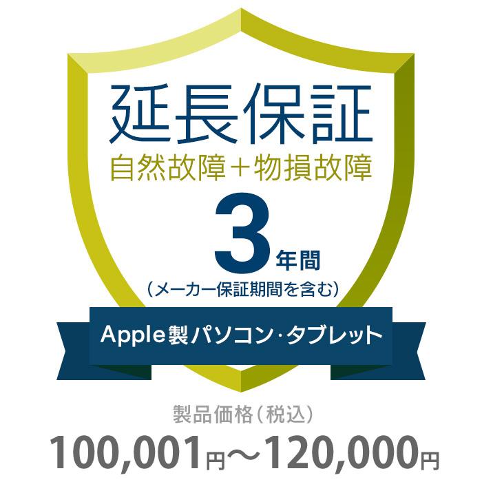 その他 3年間延長保証 物損付き Apple社製品(パソコン・タブレット・モニタ) 100001~120000円 K3-BM-533421