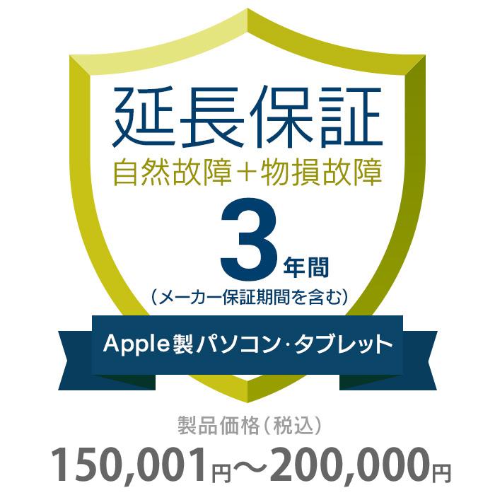 その他 3年間延長保証 物損付き Apple社製品(パソコン・タブレット・モニタ) 150001~200000円 K3-BM-533423