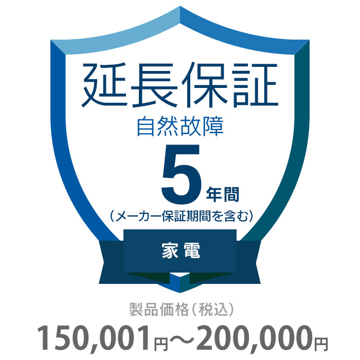 その他 5年間延長保証 自然故障 家電(エアコン・冷蔵庫以外) 150001~200000円 K5-SK-253123