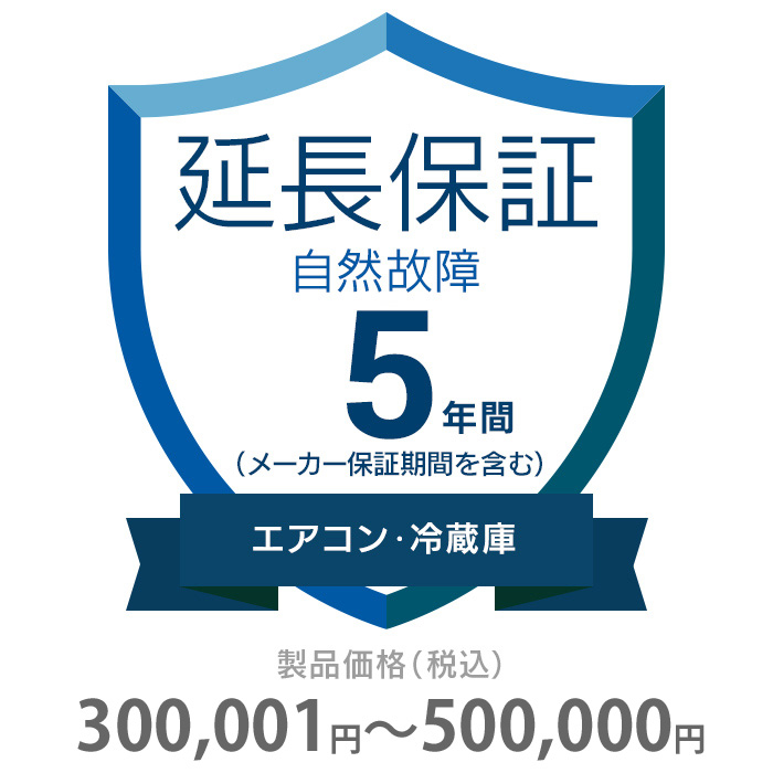 その他 5年間延長保証 自然故障 エアコン・冷蔵庫 300001~500000円 K5-SA-253225