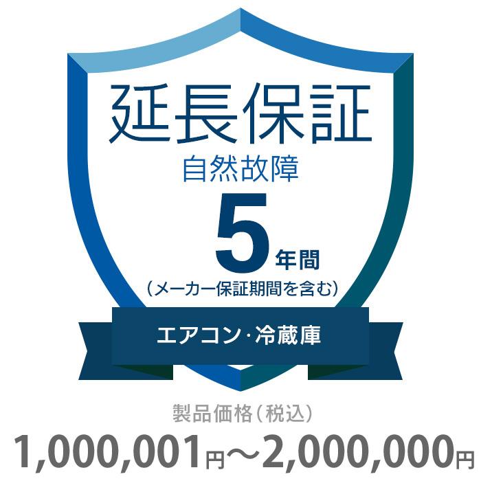 その他 5年間延長保証 自然故障 エアコン・冷蔵庫 1000001~2000000円 K5-SA-253228