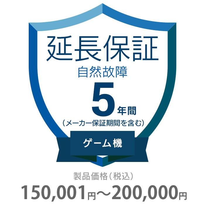 その他 5年間延長保証 自然故障 ゲーム機 150001~200000円 K5-SG-253323
