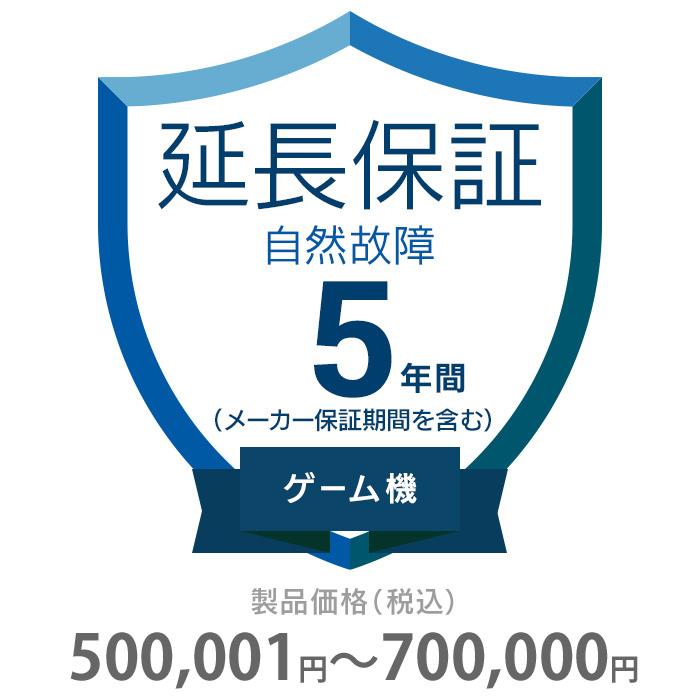 その他 5年間延長保証 自然故障 ゲーム機 500001~700000円 K5-SG-253326
