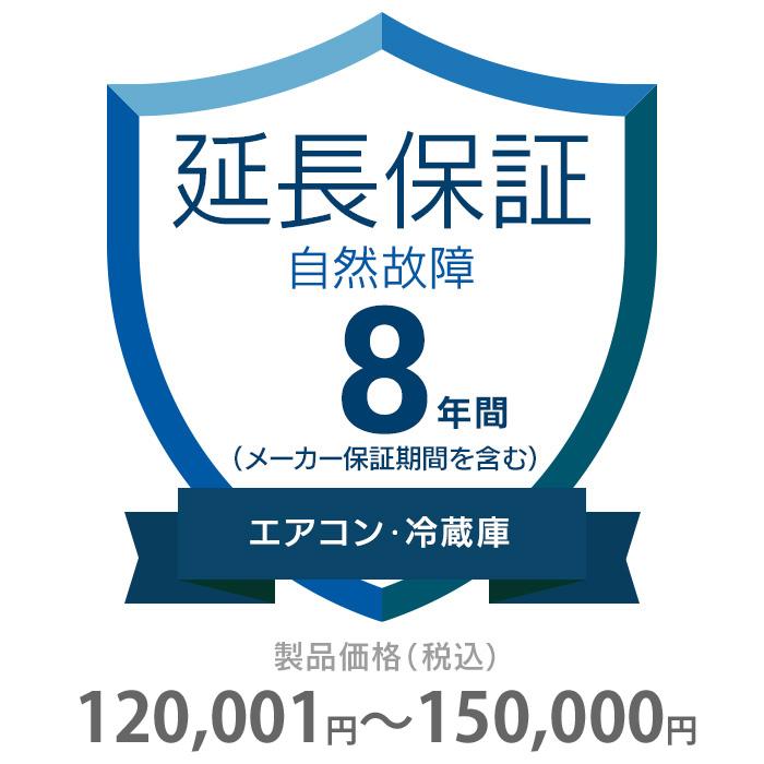 その他 8年間延長保証 自然故障 エアコン・冷蔵庫 120001~150000円 K8-SA-283222