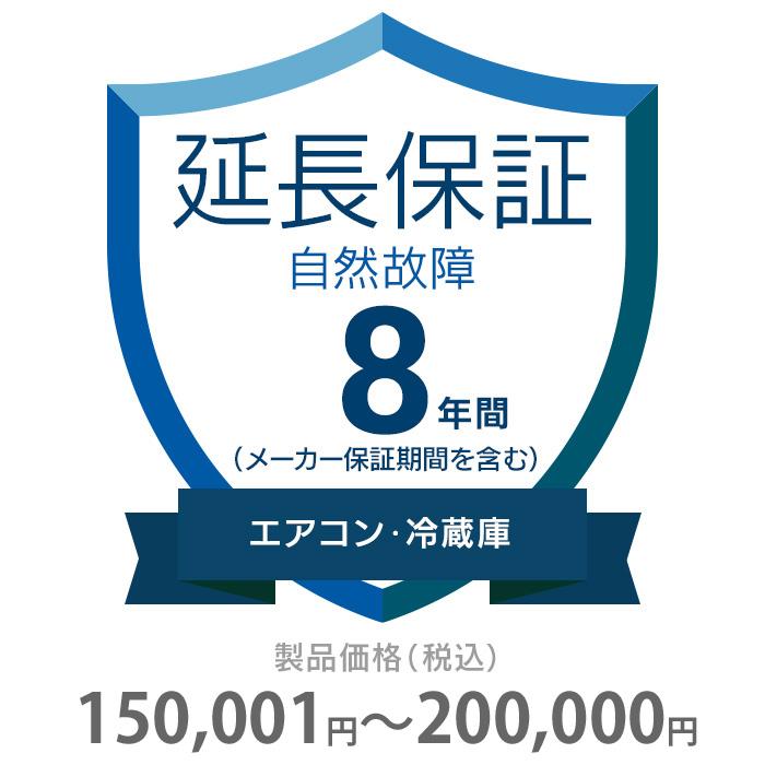 その他 8年間延長保証 自然故障 エアコン・冷蔵庫 150001~200000円 K8-SA-283223