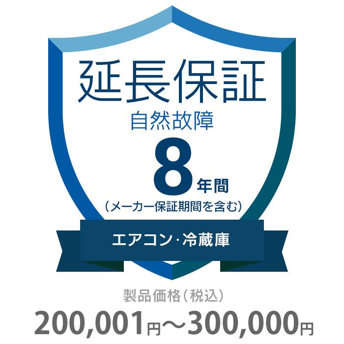 その他 8年間延長保証 自然故障 エアコン・冷蔵庫 200001~300000円 K8-SA-283224