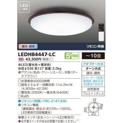 東芝 LEDシーリングライト(10畳用) LEDH84447-LC